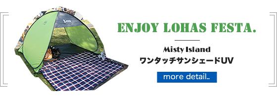 ミスティアイランド(misty island) ワンタッチサンシェードUV グリーン OBT-5SUV